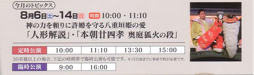 8月公演2