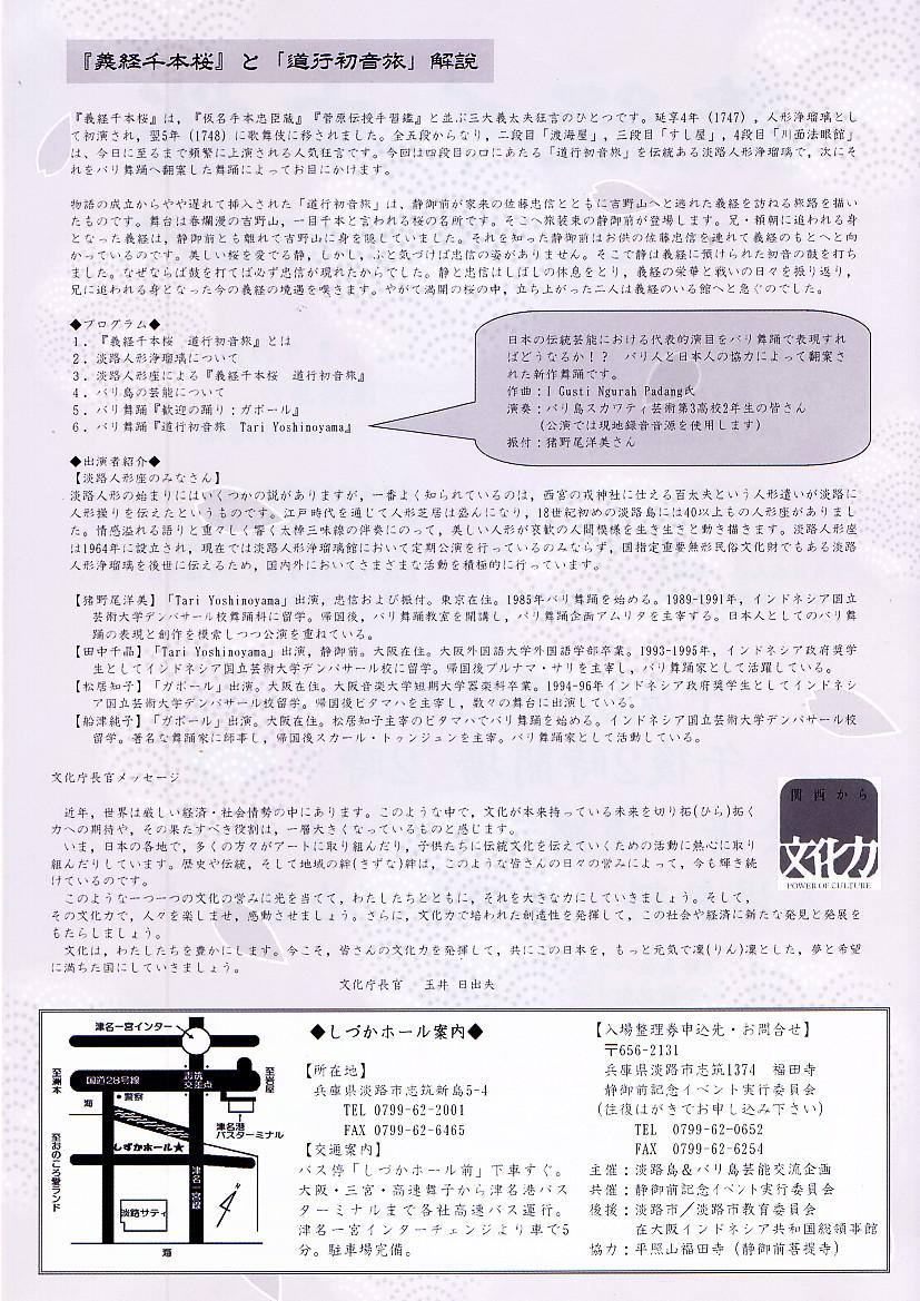 千本桜2.jpg
