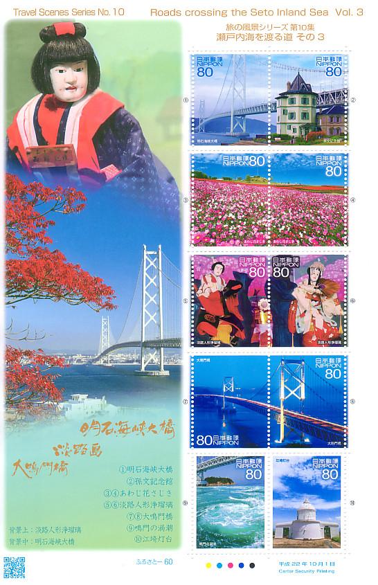旅の風景切手.jpg