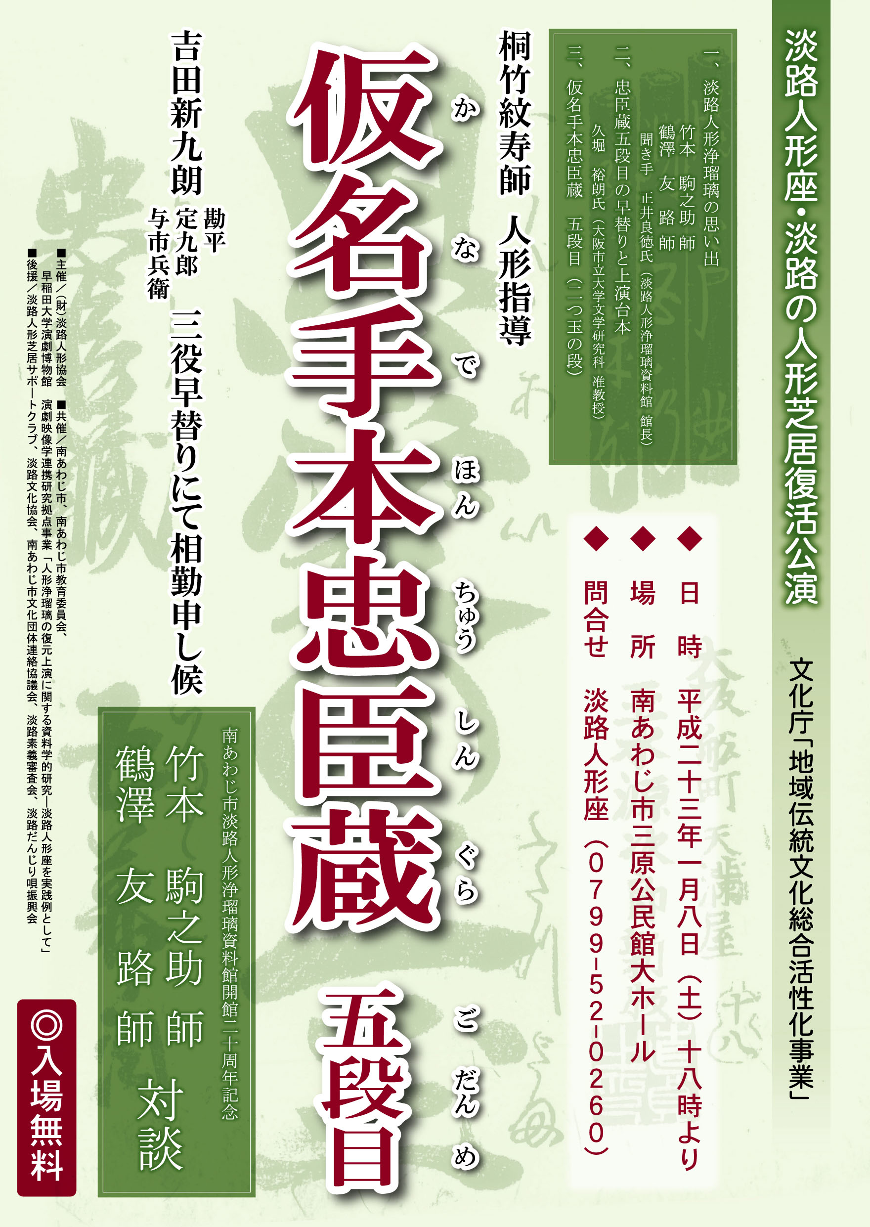 1月8日ポスター.jpg