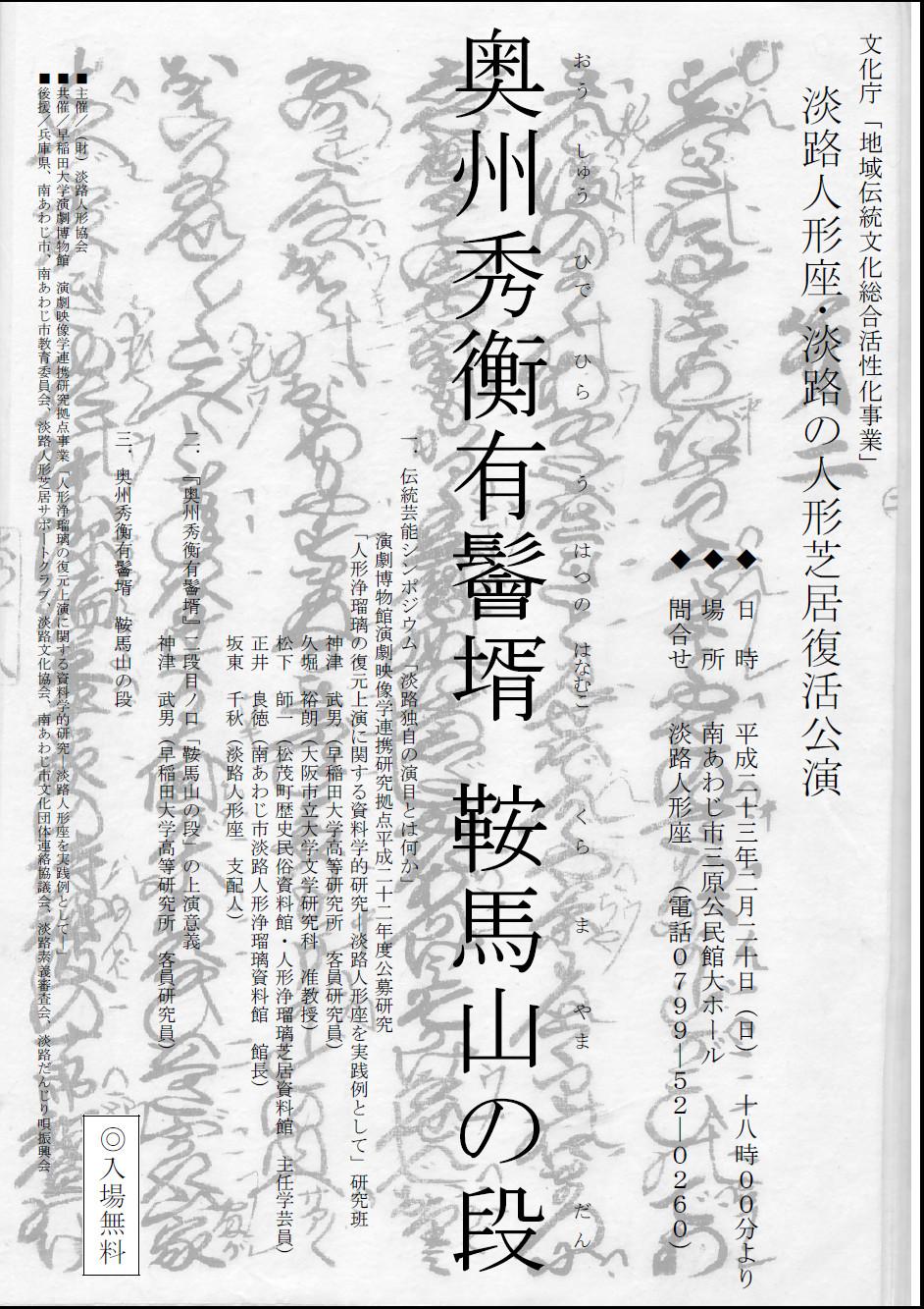 奥州秀衡チラシ表.jpg