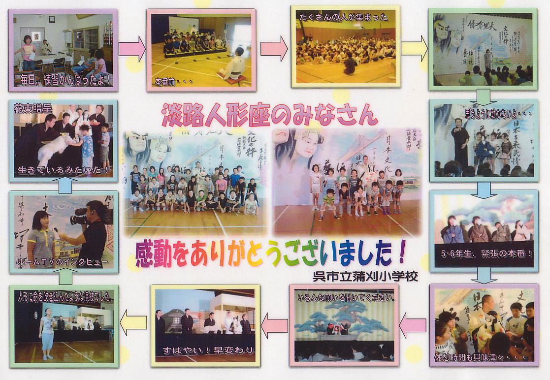 蒲刈小学校