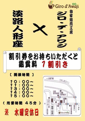 ジロデアワジa_01.jpg