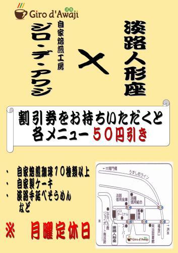 ジロデアワジ2a_01.jpg