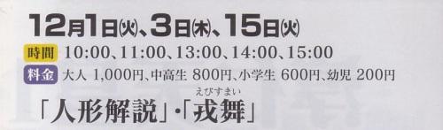 12月公演2.jpg