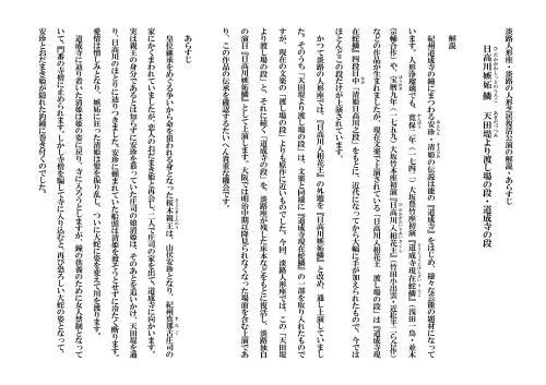 日高川天田堤より渡し場、道成寺の段(PR用)_01.jpg