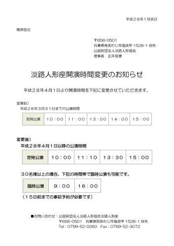 公演時間の変更_01.jpg