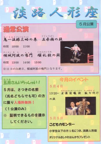5月公演チラシ.jpg