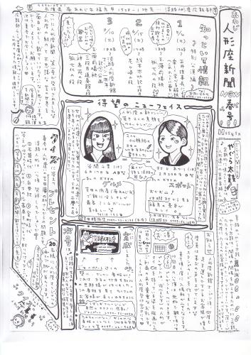 人形座新聞1.jpg
