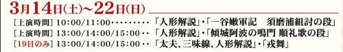 2015.2.17_3月チラシ_表 (1).jpg